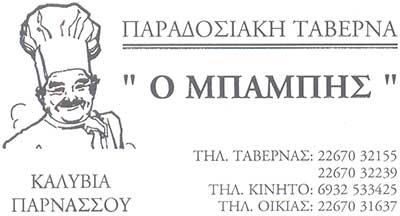 Ταβέρνα Μπάμπης