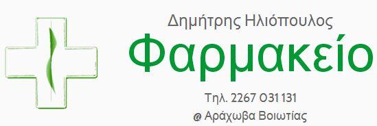Φαρμακείο Δημήτρης Ηλιόπουλος Αράχωβα