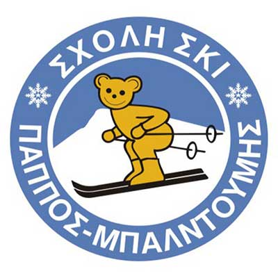 Σχολή σκι Πάππος - Μπαλντούμης