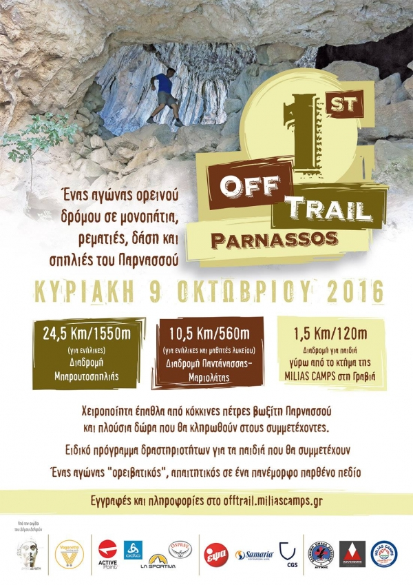 Off trail, Παρνασσός, 9 Οκτωβρίου 2016